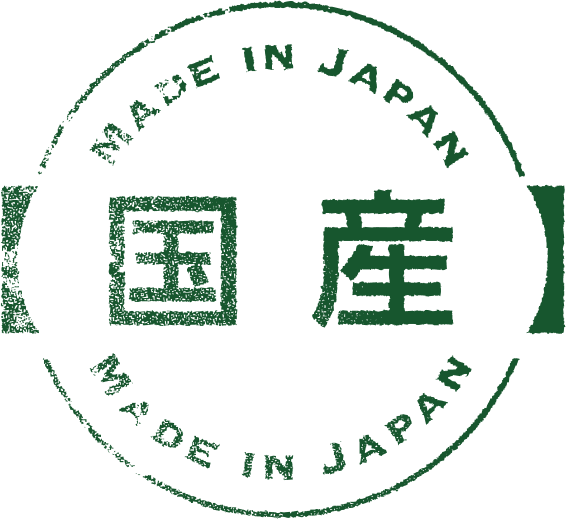 MADE IN JAPAN 国産